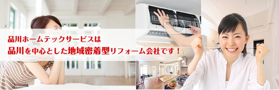 株式会社 品川ホームテックサービス 公式HP画像